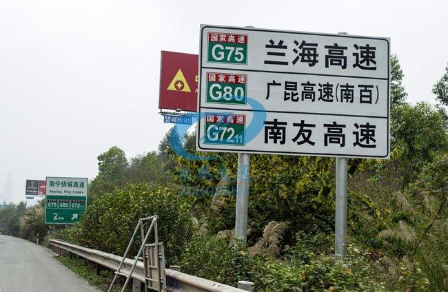 兰海高速公路标志牌